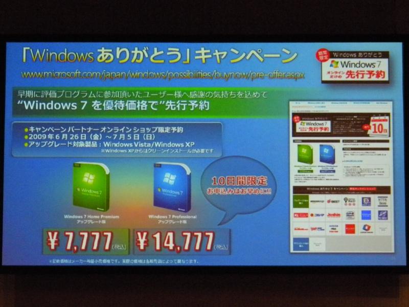 「Windowsありがとう」キャンペーン。Home Premiumが7777円、Professionalが1万4777円で先行予約できる。7月5日まで