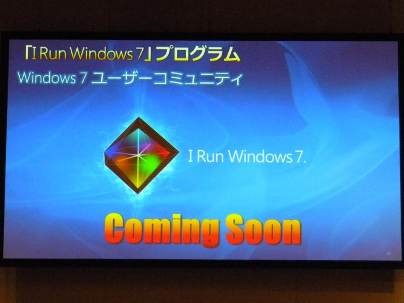 「I Run Windows 7」プログラムを近日開始