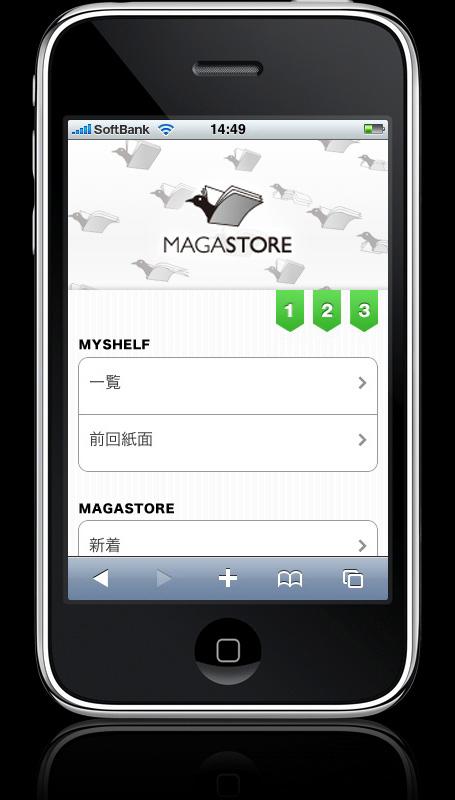 MAGASTOREアプリの画面イメージ