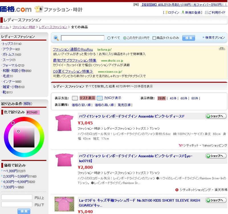 色検索の例