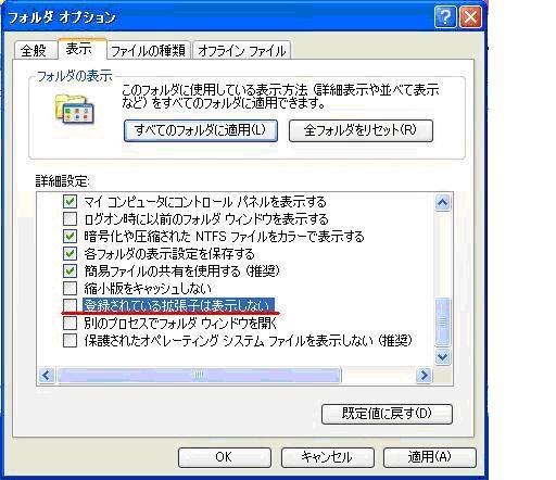 2)フォルダオプション内の「表示」タブを選択し「登録されている拡張子は表示しない」のチェックを外し、「適用」ボタンをクリックします