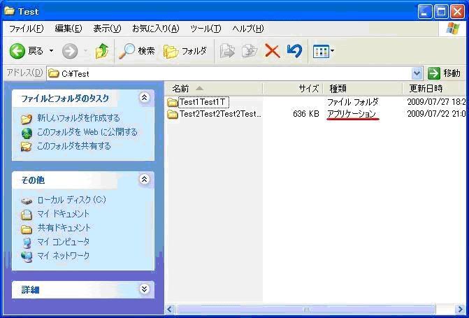 3)ファイルの種類「アプリケーション」が表示されることにより、Test2Test2T~がプログラムファイルでありアイコンが偽装されていることがわかります