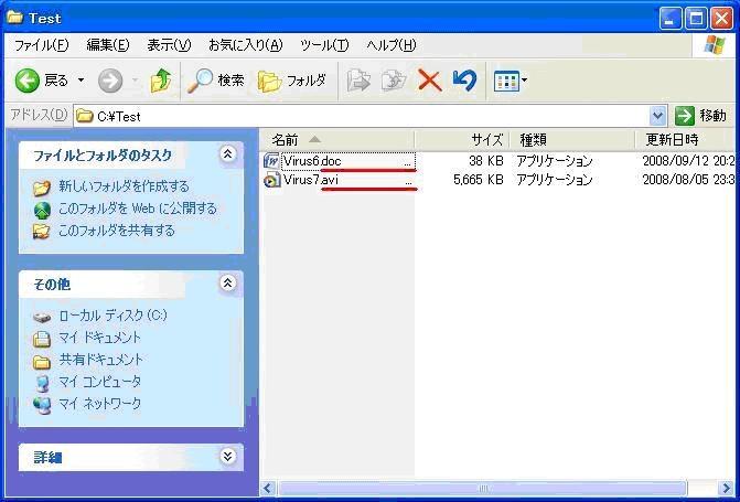 図3 二重拡張子の不正プログラム(ファイル名が長いため実際の拡張子「.exe」が表示されない)