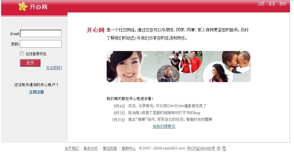 新華社がニュース動画の配信を開始した人気のSNSサイト「開心網」