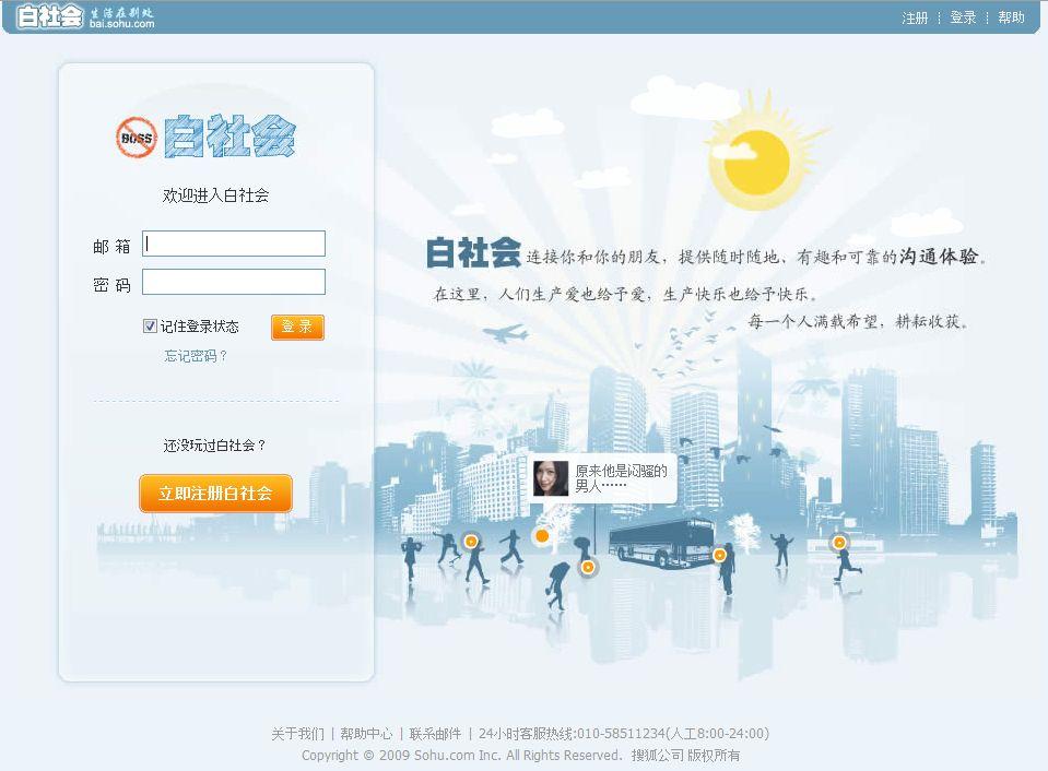 中国3大ポータルのひとつ「捜狐」が社会人向けに開始したSNSサイト「捜狐白社会」