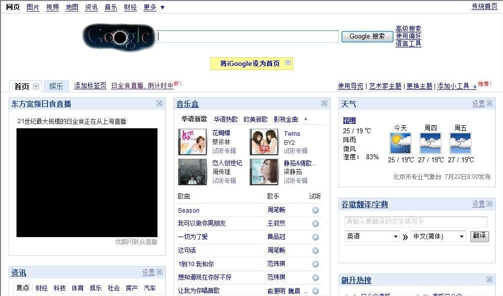 皆既日食の特設ページとなったグーグル中国のトップページ