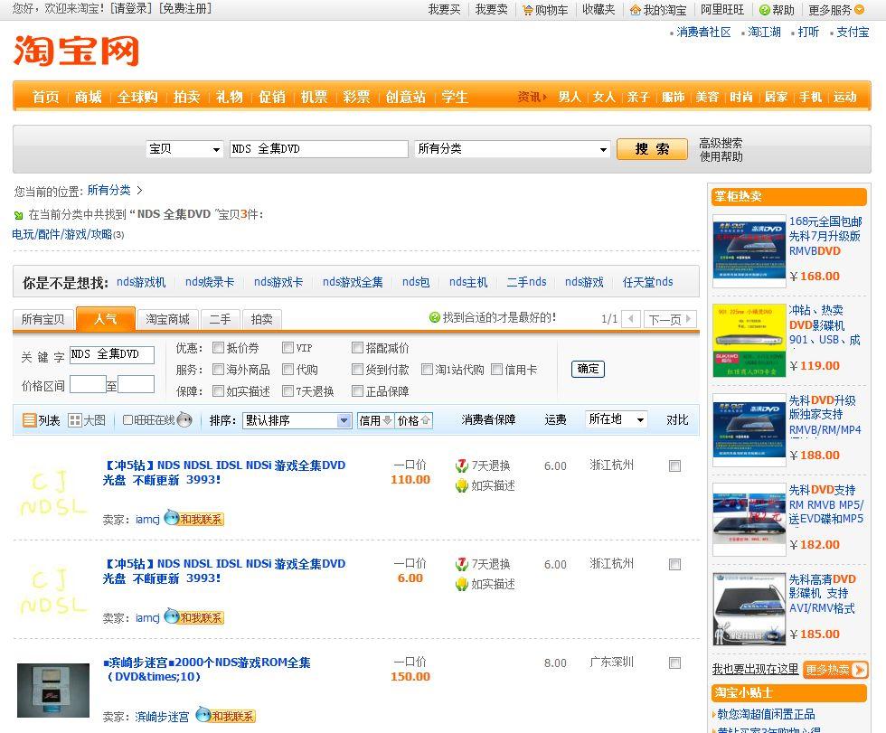淘宝網では日本のコンテンツの海賊版も多数販売