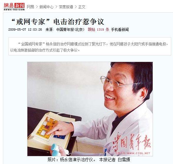脳電流治療の話題に、ポータルサイト網易(NetEase)では1300件以上の反響の書き込みがあった