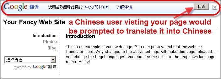翻訳ガジェットのイメージ。Google公式ブログより転載