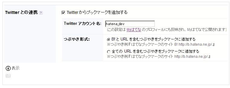 「はてなブックマーク」の「Twitter」設定画面