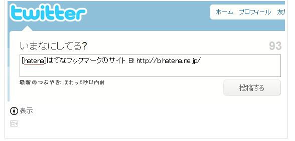 「(コメント) B! URL」の形式での投稿例。タグは冒頭に[ ]で記入