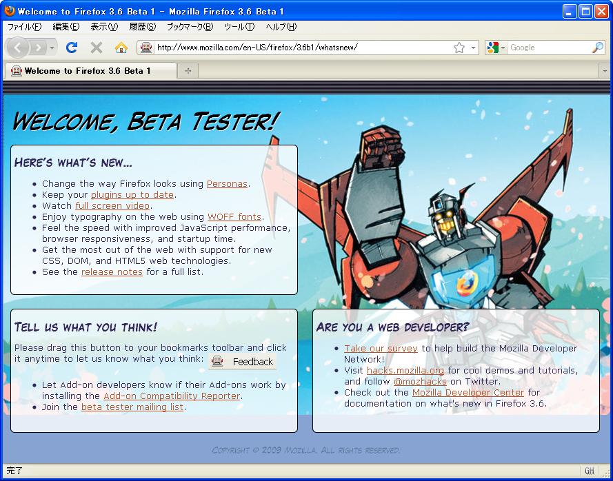 「Firefox 3.6」ベータ1(Windows版)