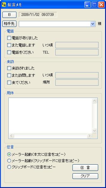 簡単操作で伝言メモをメールできる「伝言メモ」