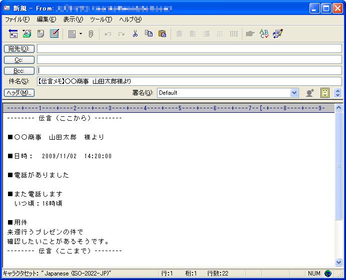 [伝言]ボタンをクリックすると、指定メーラーが起動し、本文が作成される