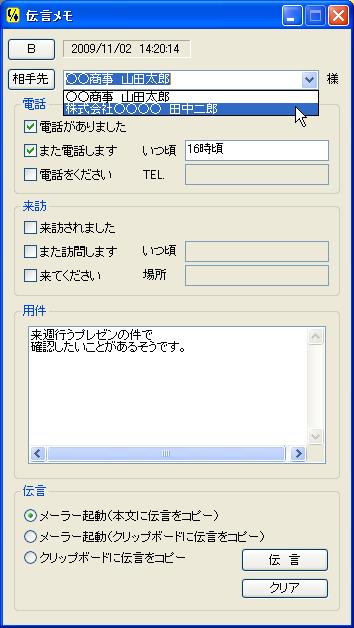 新規の相手先は、入力後に[相手先]ボタンを押せば登録される