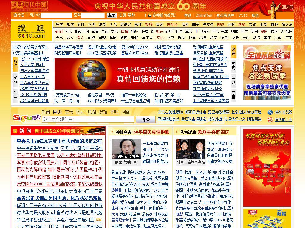 国慶節色に染まったポータルサイト