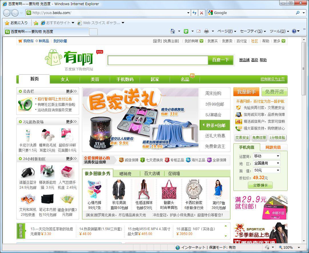 百度の運営するショッピングサイト、「百度有〓(〓は口へんに阿)」トップページ
