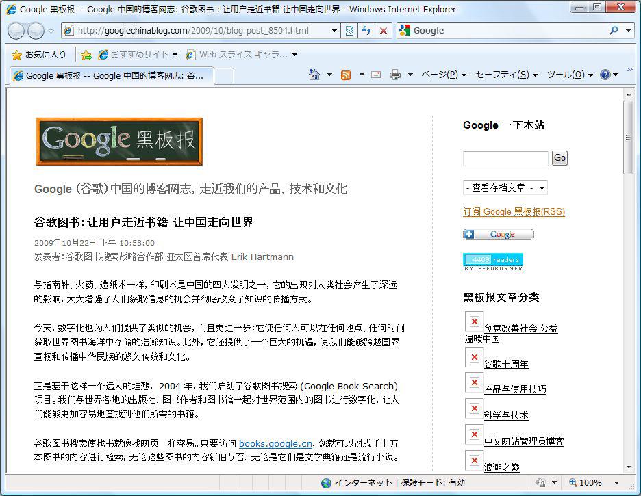 Google中国オフィシャルブログ「Google黒板報」の当該記事