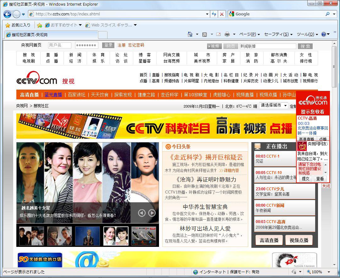 著作権侵害で損害賠償を求めて「世紀龍」を訴えた「央視国際」が運営するCCTVサイトのトップページ。「央視国際」では北京五輪のコンテンツを現在もオンライン配信している