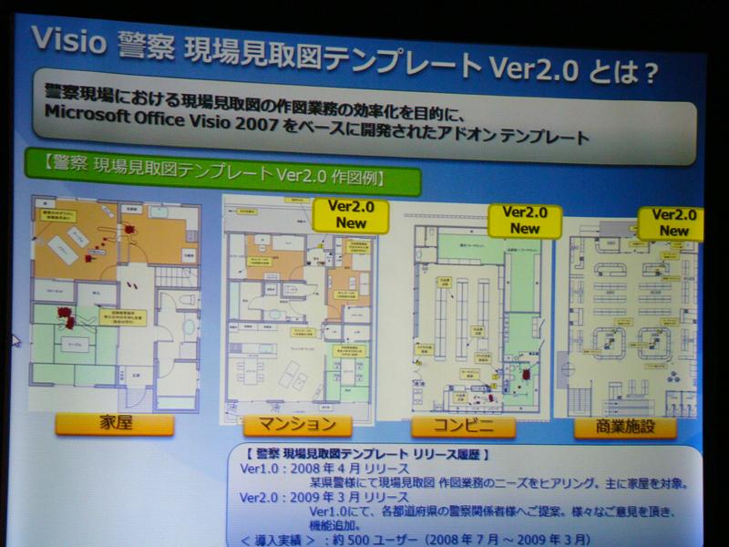 警察現場見取図テンプレート Ver2.0