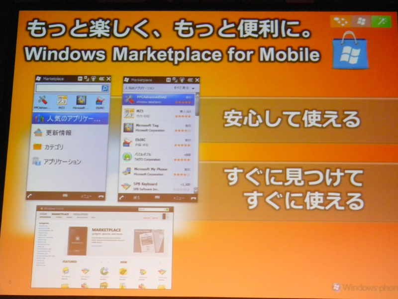 アプリ市場の「Windows Marketplace for Mobile」は12月上旬開始