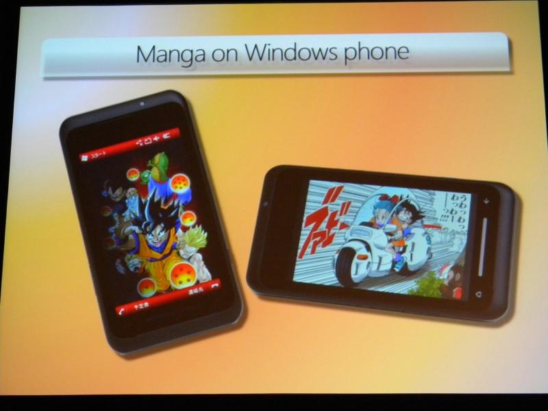集英社は「DRAGON BALL」をWindows phoneに配信する