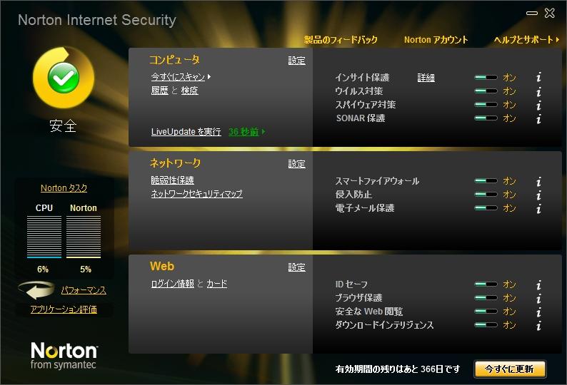 「ノートン インターネット セキュリティ 2010」標準版のトップ画面