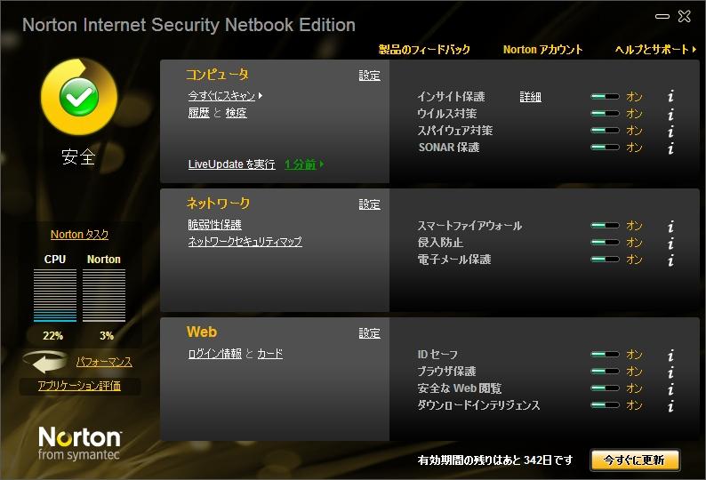 こちらは「ネットブックエディション」。画面左上の製品名表記が「Netbook Edition」となっている