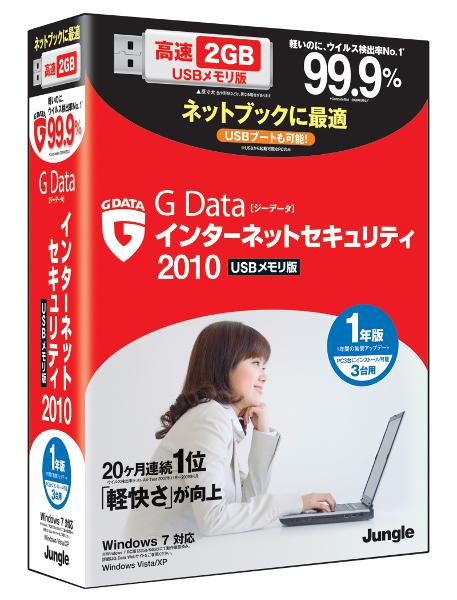 「G Data インターネットセキュリティ 2010」USBメモリ版。パッケージ表面には「ネットブックに最適」のキャッチコピー