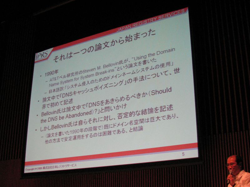 AT&Tベル研究所のSteven M. Bellovin氏による論文「Using the Domain Name System for System Break-ins」の概要
