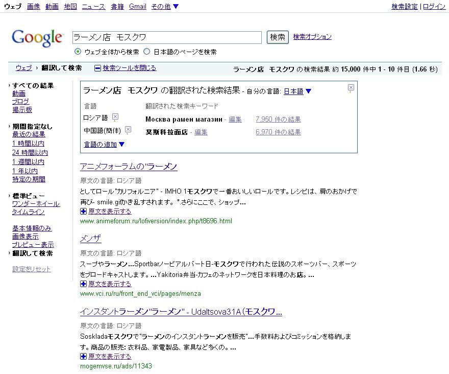 検索結果ページ左側にある「検索ツール」の下部に「翻訳して検索」リンクが追加された。翻訳される言語がキーワードから自動的に判断されるようだが、手動で任意の言語を指定することも可能