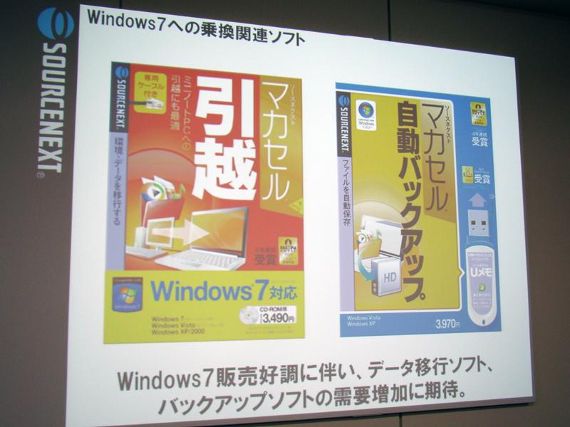 Windows 7への乗り換え関連ソフト