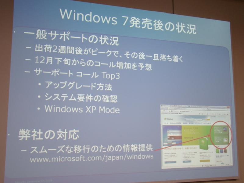 Windows 7発売後の状況。サイトで移行に関する情報を紹介