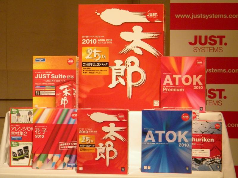 「一太郎2010」「JUST Suite 2010」などジャストシステムの新製品