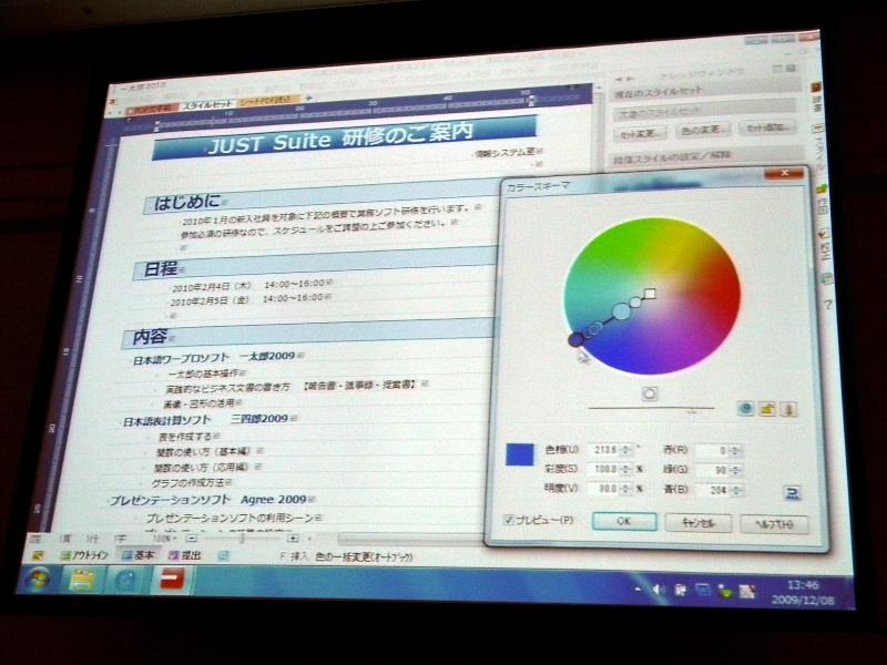 「スタイルセット」機能は色調の統一機能などを追加