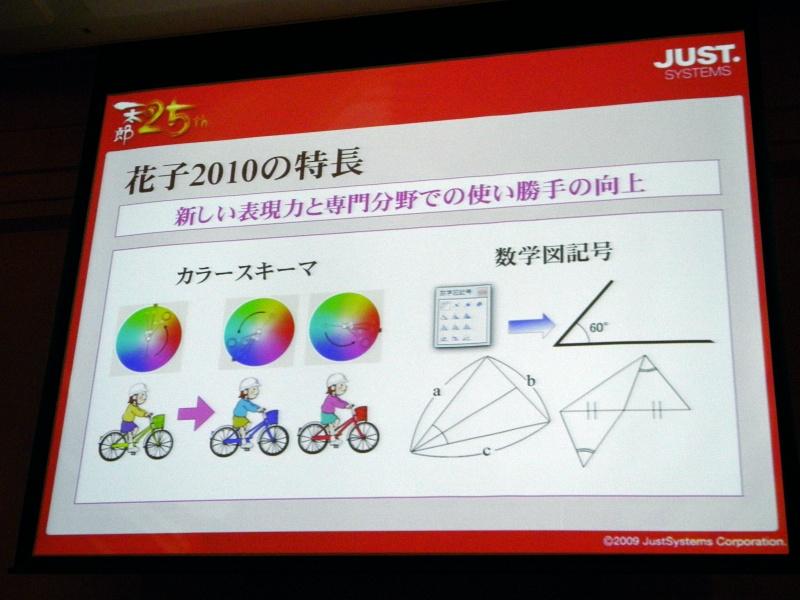 「花子2010」では色調の統一機能や数学図記号を追加