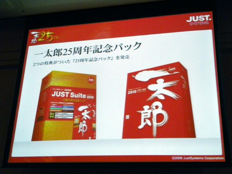 一太郎発売25周年を記念したパッケージで販売される