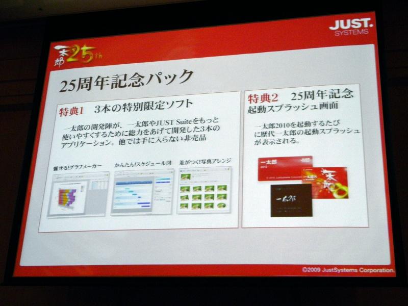 3種類のソフトと、歴代一太郎のスプラッシュ画面が特典として付属する