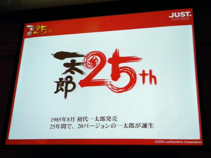 「一太郎25周年」をアピール