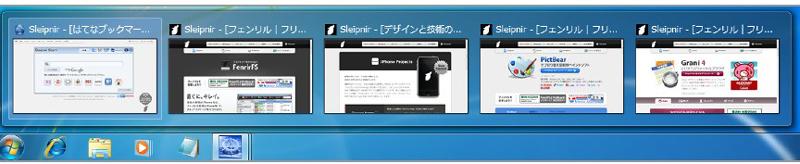 Sleipnir 2.9.2「Aero Peek」対応イメージ