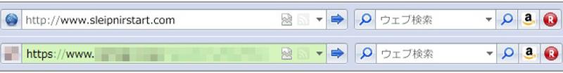 アドレスバーと検索バー。SSL認証ページの閲覧中はアドレスバーの色が緑色に変化