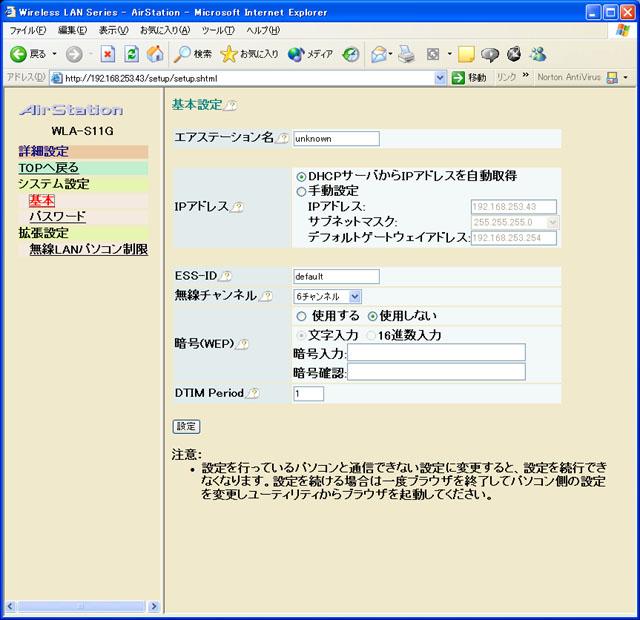 """<font size=""""2"""" color=""""#33357f"""">詳細な設定はブラウザから行なう。WEPによる暗号化やMACアドレスフィルタリングなどの設定も比較的わかりやすい</font>"""