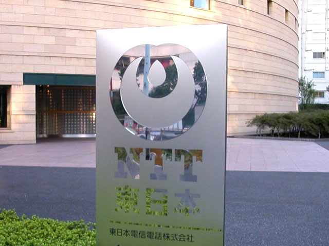 """<font size=""""-1"""" color=""""#33357f"""">NTT東日本</font>"""