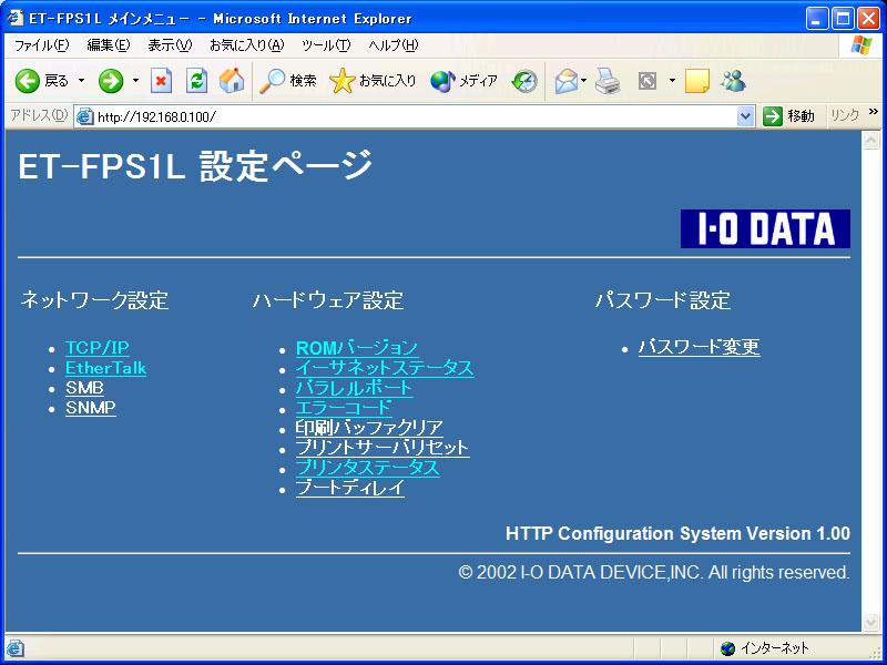 """<font size=""""2"""" color=""""#33357f"""">ET-FPS1Lの設定画面。各種設定をブラウザから行なうことが可能で、かなり手軽に設定できる</font>"""