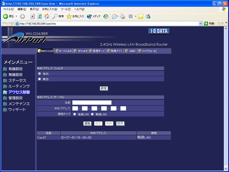 """<font size=""""2"""" color=""""#33357f"""">MACアドレスフィルタリングでは、アクセスを「拒否」したいMACアドレスを登録する仕様。無線LANの設定に慣れているユーザーは自分のカードのMACアドレスを登録してしまいがちだが、登録したが最後、そのカードからアクセスできなくなる</font>"""