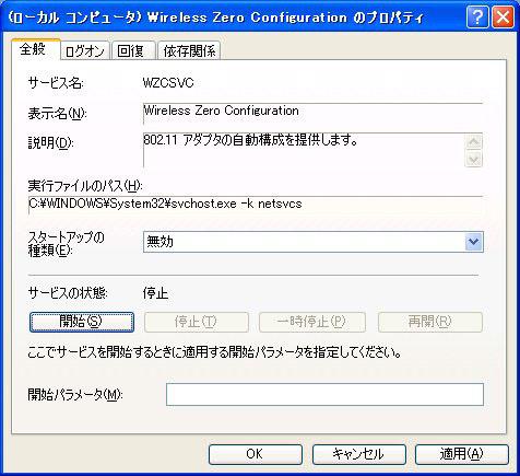"<font size=""2"" color=""#33357f"">クイックコネクトをインストールすると、自動的にWindows XPのWireless Zero Configが無効に設定される。他社製の無線LANカードなどを利用する場合は自動的に起動するように再設定しておこう</font>"