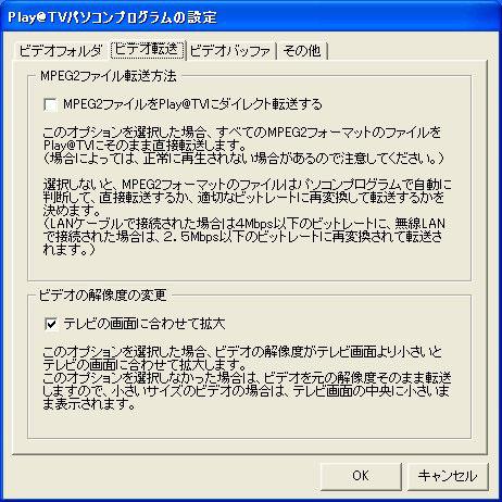 """<font size=""""2"""" color=""""#33357f"""">サーバー側の設定次第では、映像を再エンコードせずダイレクトにPlay@TVに転送することも可能。しかし、ネットワークの伝送速度が遅いため、高いビットレートの映像はまともに再生できない</font>"""