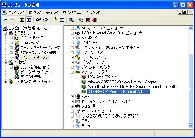 ネットインデックス製のGX000IN装着時のデバイスマネージャ。ネットワークアダプタとして認識される