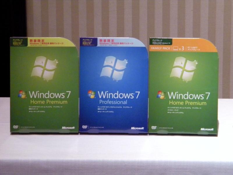 Windows 7発売記念の数量限定パッケージ