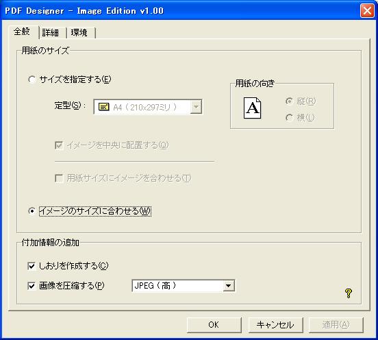 起動時の「PDF Designer - Image Edition」。このウィンドウに画像をドラッグ&ドロップするだけでPDF化できる